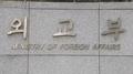 """범부처 외교전략회의…""""미중갈등 파장 최소화 노력"""""""