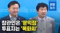 """[영상] """"기자님도 알다시피 그게 돈이 됩니까?""""…민경욱, 제보자 공개"""