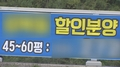 전국 미분양 4년 반 만에 최저…지방 8개월째 감소