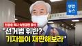 """[영상] 재판 출석한 전광훈 """"선거법 위반인지 기자들이 재판해보라"""""""