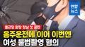 [영상] 우산으로 '철통방어'…종근당 회장 장남 재판받는 날