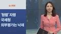 [사이드 뉴스] '가장 청렴' 자평 국세청 외부 평가선 '낙제점' 外
