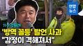 """[영상] 강원래 '방역 꼴등' 발언 사과…""""정치적 해석 아쉽다"""""""