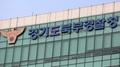 경기북부경찰청 전수조사 결과 추가 확진자 없어