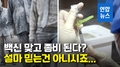 """[영상] 정총리 """"백신 맞고 좀비처럼 변해? 가짜뉴스 기승"""""""