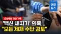 """[영상] 요양병원 재단 가족 '새치기 접종' 의혹…정총리 """"엄정 조치"""""""