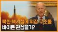 """[자막뉴스] """"北,핵시설에 위장건물""""…바이든 정부 관심끌기용?"""