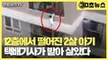 [30초뉴스] 12층에서 떨어진 2살 아기…택배기사가 받아 살았다