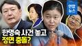 """[영상] 임은정 직무배제 논란에 추미애 """"윤석열이 수사 방해"""""""