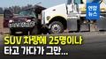 [영상] 8인승 SUV에 무려 25명…트럭과 '꽝' 13명 사망