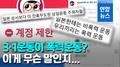 [영상] 만화가 윤서인 '3·1운동 비하' 다음날 페북 계정 정지