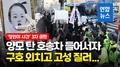 [영상] 정인이 양모 탄 호송차에 고성·항의…3차 공판 열려