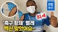 """[영상] 81세 '축구황제' 펠레의 엄지척…""""코로나 백신 맞았어요"""""""