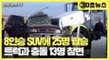 [30초뉴스] 8인승인데 무려 25명 탑승…트럭과 충돌 13명 사망 '참극'