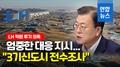 """[영상] 문대통령, LH 직원 땅투기 의혹에 """"3기 신도시 전체 전수조사"""""""