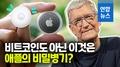 [영상] 인텔 아웃사이드! 애플, 아이패드에 직접 설계한 반도체 탑재