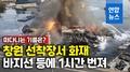 [영상] 창원 선착장서 화재…바지선·어선 불타고 1시간만에 진화