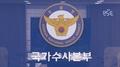 """특수본 """"국회의원 투기건 고발인 조사 마쳐"""""""