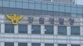 강원경찰, 공무원·LH직원 등 투기 의혹 6건 수사