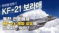 [연통TV] 북한 관영매체가 KF-21 개발 성공에 침묵하는 이유