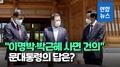 """[영상] 문대통령, 오세훈·박형준과 오찬…""""이명박·박근혜 사면 건의"""""""