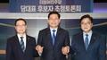 '충청 구애' 나선 與 당권주자, 2차토론서 대격돌
