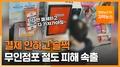 [자막뉴스] 결제하는 척하다 '슬쩍'…무인점포 절도 피해 속출