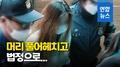 [영상] 긴 머리로 얼굴 가리고…구미 3세 여아 '친모' 첫 재판
