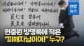 """[영상] 현충원 무릎참배 윤호중 방명록엔 """"피해자님이여! 사과"""""""