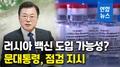 [영상] 러 스푸트니크V 백신 들어오나?…'플랜B' 검토 목소리 잇따라
