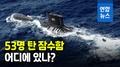 [영상] 해저 600m까지 왜?…인니 잠수함 사라지고 바다엔 기름띠만