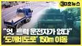 """[30초뉴스] """"엇, 트럭 운전자가 없다""""…'도깨비도로' 150m 이동 '아찔'"""