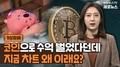 [세로뉴스] '코인 은퇴'가 목표?…가상화폐 광풍에 정부는 '딜레마'