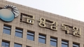 금감원, 임직원들에 가상화폐 투자 '자제령'