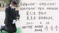 """현충원서 무릎꿇은 윤호중…""""성추행 피해자에 사과"""""""