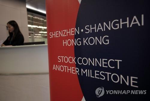선강퉁 설명회 표지판
