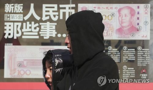 위안화 기준환율 8년반만에 $당 6.9위안 돌파[AP=연합뉴스 자료사진]