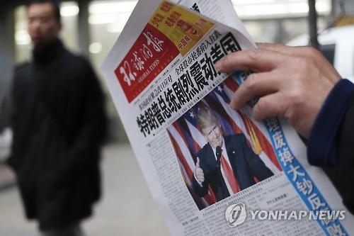 중국 매체에 등장한 트럼프 [AP=연합뉴스 자료사진]