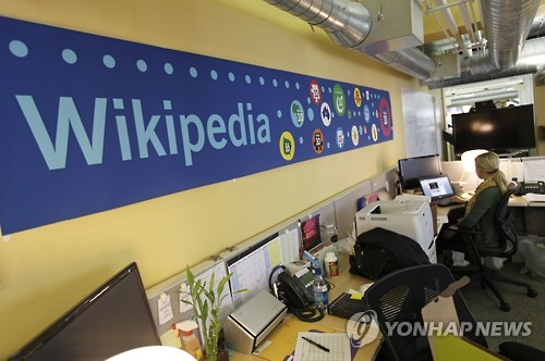 위키피디아의 운영 주체인 '위키미디어 재단'의 사무실(자료)