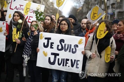 프랑스서 열린 반유대주의 항거 시위 [AP=연합뉴스]