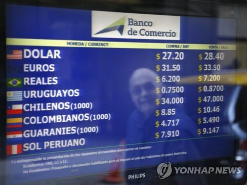 미·중 무역갈등 고조하자 중남미 주가·통화가치 속속 급락