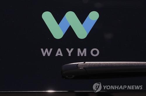 르노·닛산, 구글 웨이모와 무인차 서비스 도입 협력