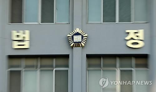 대구법원. [연합뉴스 자료사진]