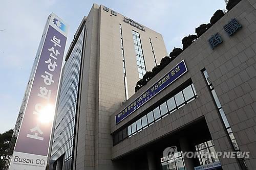 부산상공회의소 [연합뉴스 자료사진]