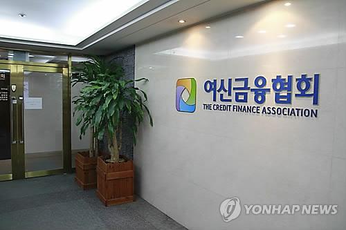 여신금융협회  [여신금융협회 제공=연합뉴스]