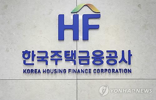 한국주택금융공사(HF) [한국주택금융공사(HF) 제공=연합뉴스]