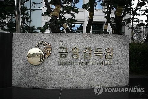 금융강독원 [금융감독원 제공=연합뉴스]