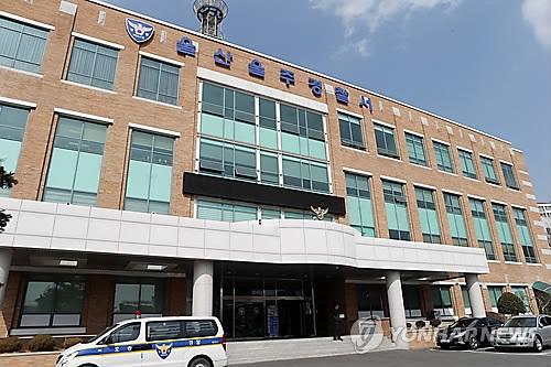 울산 울주경찰서