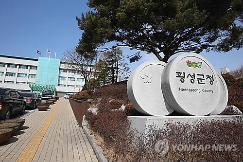 횡성군청 [연합뉴스 자료사진]