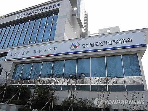 """""""경남도선관위에 정치자금 공개하세요""""…26일 시스템 운영"""
